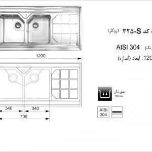 نصب سینک روکار اخوان مدل 325S